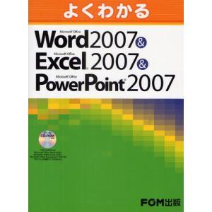 よくわかるMicrosoft Office Word 2007&Microsoft Office Excel 2007&Microsoft Office PowerPoint 2007