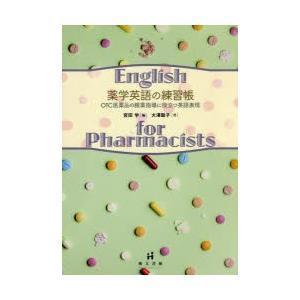 薬学英語の練習帳 OTC医薬品の服薬指導に役立つ英語表現 dss