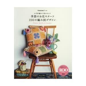 かぎ針編みで咲かせよう季節のお花モチーフ200の編み図デザイン|dss