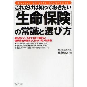 本 ISBN:9784894514904 都倉健太/著 出版社:フォレスト出版 出版年月:2012年...