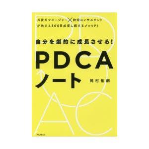 本 ISBN:9784894517400 岡村拓朗/著 出版社:フォレスト出版 出版年月:2017年...
