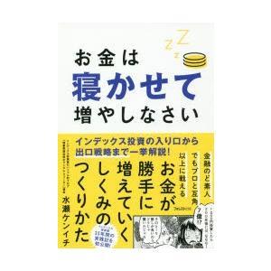 本 ISBN:9784894517837 水瀬ケンイチ/著 出版社:フォレスト出版 出版年月:201...