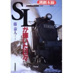 SLが輝いた日々 釧網本線 1969-1973|dss