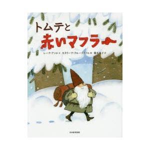 本 ISBN:9784895728843 レーナ・アッロ/文 カタリーナ・クルースヴァル/絵 菱木晃...