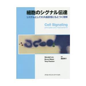 細胞のシグナル伝達 システムとしての共通原理にもとづく理解