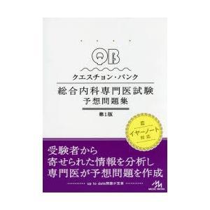QUESTION BANK総合内科専門医試験予想問題集|dss