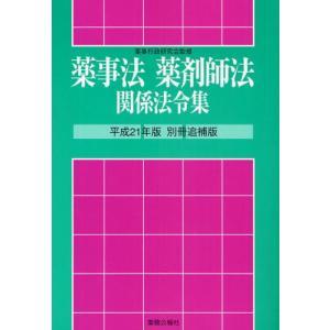 薬事法薬剤師法関係法令集 平成21年版別冊・追補版|dss