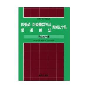 医薬品医療機器等法薬剤師法関係法令集 平成29年版|dss