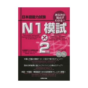 日本語能力試験N1模試×2回分 あなたの弱点がわかる!