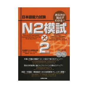 日本語能力試験N2模試×2回分 あなたの弱点がわかる!