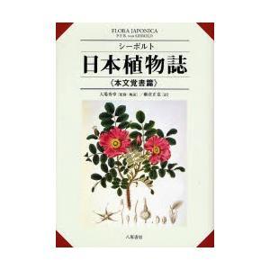 シーボルト日本植物誌 本文覚書篇|dss