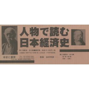 人物で読む日本経済史 第2回配本全10巻|dss