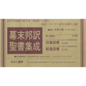 幕末邦訳聖書集成 全16巻|dss