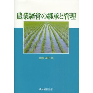 農業経営の継承と管理 dss