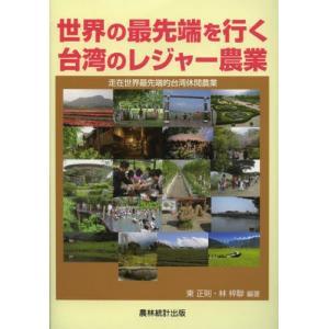 世界の最先端を行く台湾のレジャー農業 dss