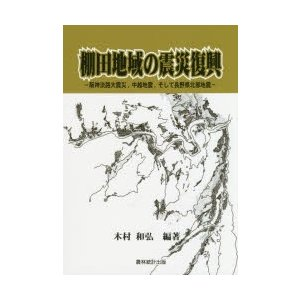 棚田地域の震災復興 阪神淡路大震災,中越地震,そして長野県北部地震|dss