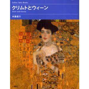 本 ISBN:9784897376011 木島俊介/著・責任監修 出版社:六耀社 出版年月:2007...