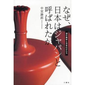 なぜ、日本はジャパンと呼ばれたか 漆の美学と日本のかたち|dss