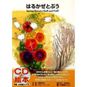 CDブック ISBN:9784898110300 小野かおる/作・絵 Anita Teeter/英語...