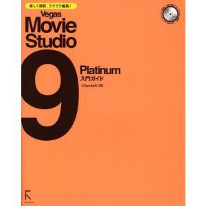 Vegas Movie Studio 9 Platinum入門ガイド 楽しく撮影、ラクラク編集!