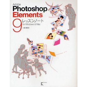 Adobe Photoshop Elements 9レッスンノート for Windows & Mac