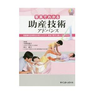 写真でわかる助産技術アドバンス 妊産婦の主体性を大切にしたケア、安全で母子に優しい助産のわざ