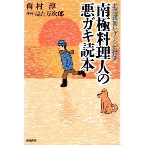 本 ISBN:9784900541559 西村淳/著 出版社:亜璃西社 出版年月:2004年04月 ...