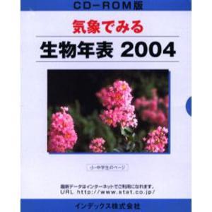 '04 気象でみる生物年表 ROM版|dss