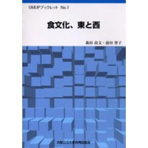 本 ISBN:9784901409155 森田尚文/著 前田智子/著 出版社:大阪公立大学共同出版会...