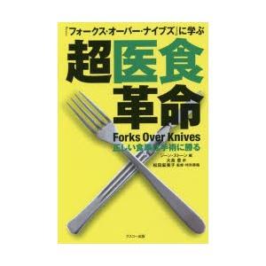 『フォークス・オーバー・ナイブズ』に学ぶ超医食革命 正しい食事は手術に勝る