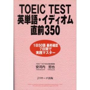 本 ISBN:9784901429078 安河内哲也/著 出版社:Jリサーチ出版 出版年月:2002...