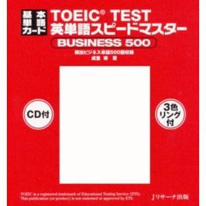 その他 ISBN:9784901429900 成重 寿 著 出版社:Jリサーチ出版 語学 ≫ 語学検...