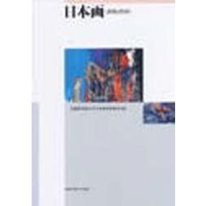 日本画 表現と技法|dss