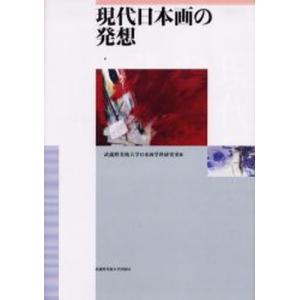 現代日本画の発想|dss