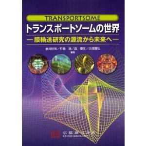 トランスポートソームの世界 膜輸送研究の源流から未来へ