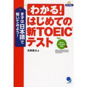 わかる!はじめての新TOEICテスト まずは日本語で解いてみよう! dss