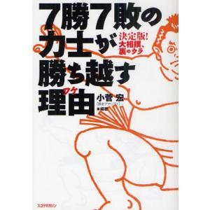 7勝7敗の力士が勝ち越す理由(ワケ) 決定版!大相撲、裏のウラ|dss