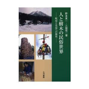 本 ISBN:9784902417326 野本寛一/著 三国信一/著 出版社:大河書房 出版年月:2...