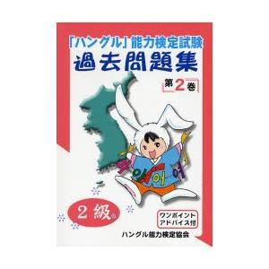 本 ISBN:9784903096094 ハングル能力検定協会/編著 出版社:ハングル能力検定協会 ...