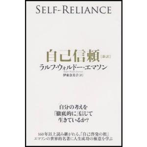 自己信頼 新訳 世界的名著に学ぶ人生成功の極意|dss