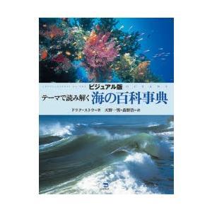 テーマで読み解く海の百科事典 ビジュアル版|dss