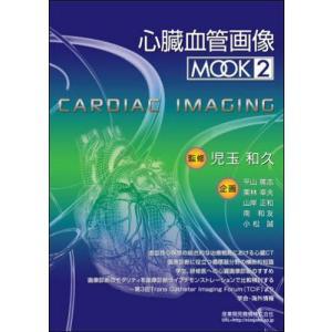 心臓血管画像MOOK 2|dss