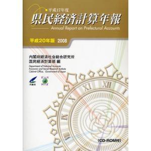 県民経済計算年報 平成20年版|dss