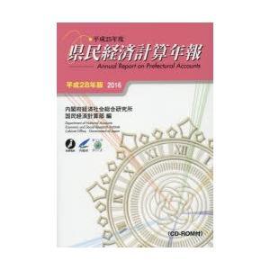 県民経済計算年報 平成28年版|dss
