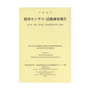 経済センサス-活動調査報告 平成24年第5巻|dss