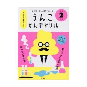 うんこかん字ドリル 日本一楽しい漢字ドリル 小...の関連商品9