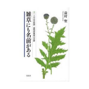 本 ISBN:9784905327981 益村聖/著 出版社:花乱社 出版年月:2019年05月 サ...