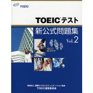 TOEICテスト新公式問題集 Vol.2 EducationalTestingService 著 ,国際ビジネスコミュニケーション協会TOEIC運営委の商品画像 ナビ
