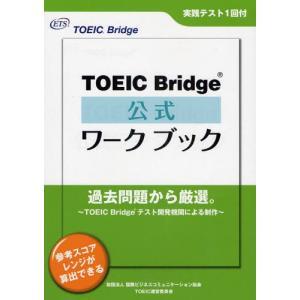 TOEIC Bridge公式ワークブック|dss