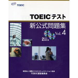 TOEICテスト新公式問題集 Vol.4|dss